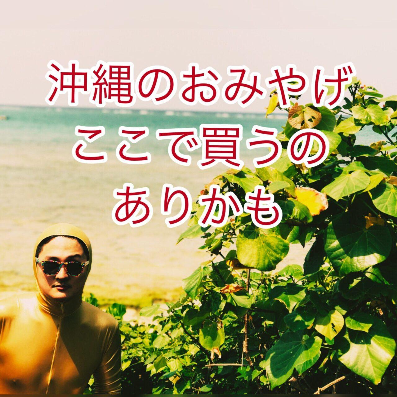 沖縄のお土産はここで買うのありかも~