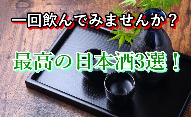 【主観】個人的にお土産にオススメしたい日本酒3選【満載】