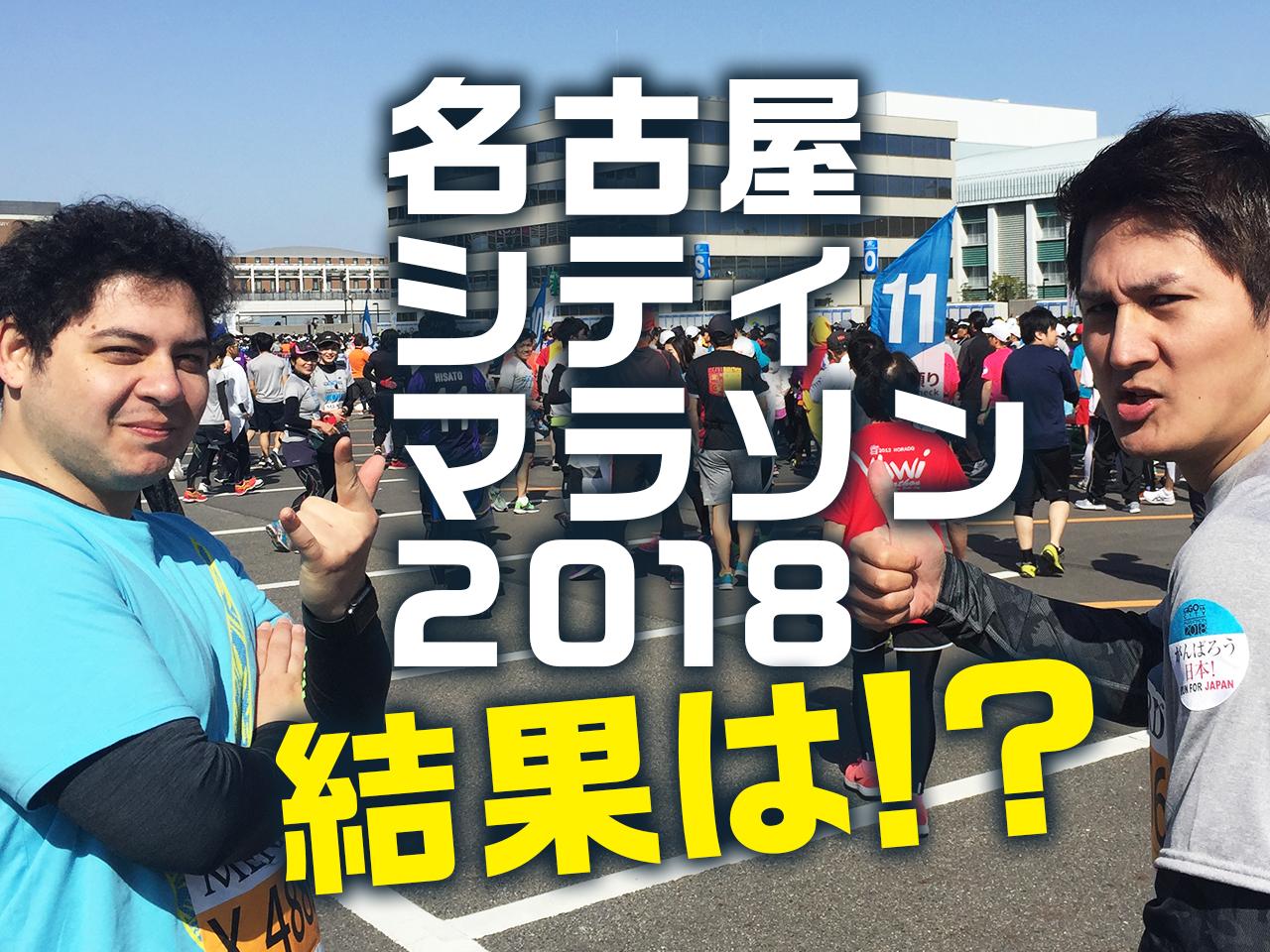 名古屋シティマラソン2018を振り返る…
