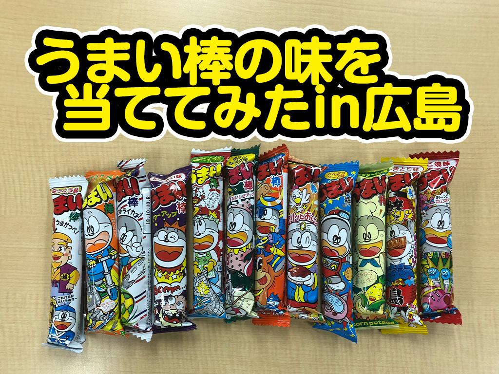 うまい棒の味を当ててみたin広島