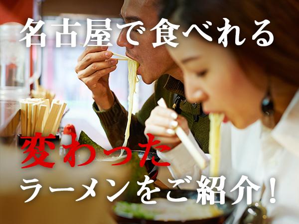 名古屋で食べれる変わったラーメンのご紹介!