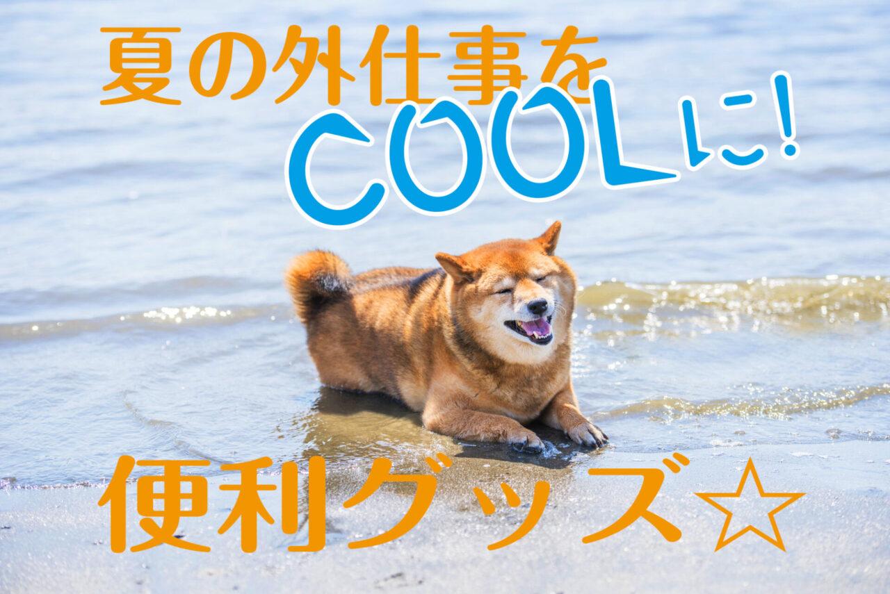 夏の外仕事をクールに!便利グッズ☆