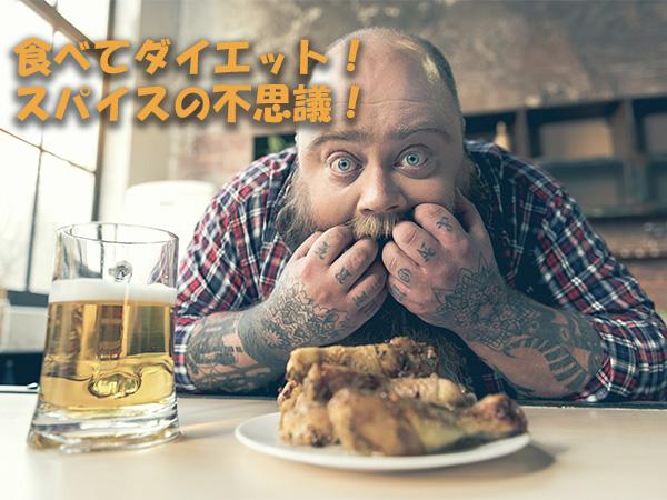 食べてダイエット! スパイスの不思議!