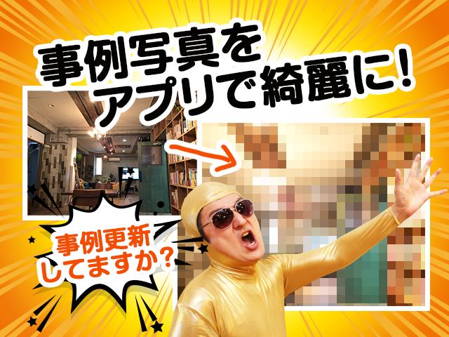 事例写真をアプリで綺麗に(*^_^*)q