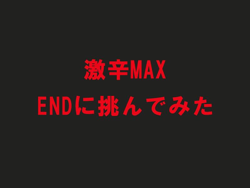 ペヤングMAX ENDに挑戦してみた