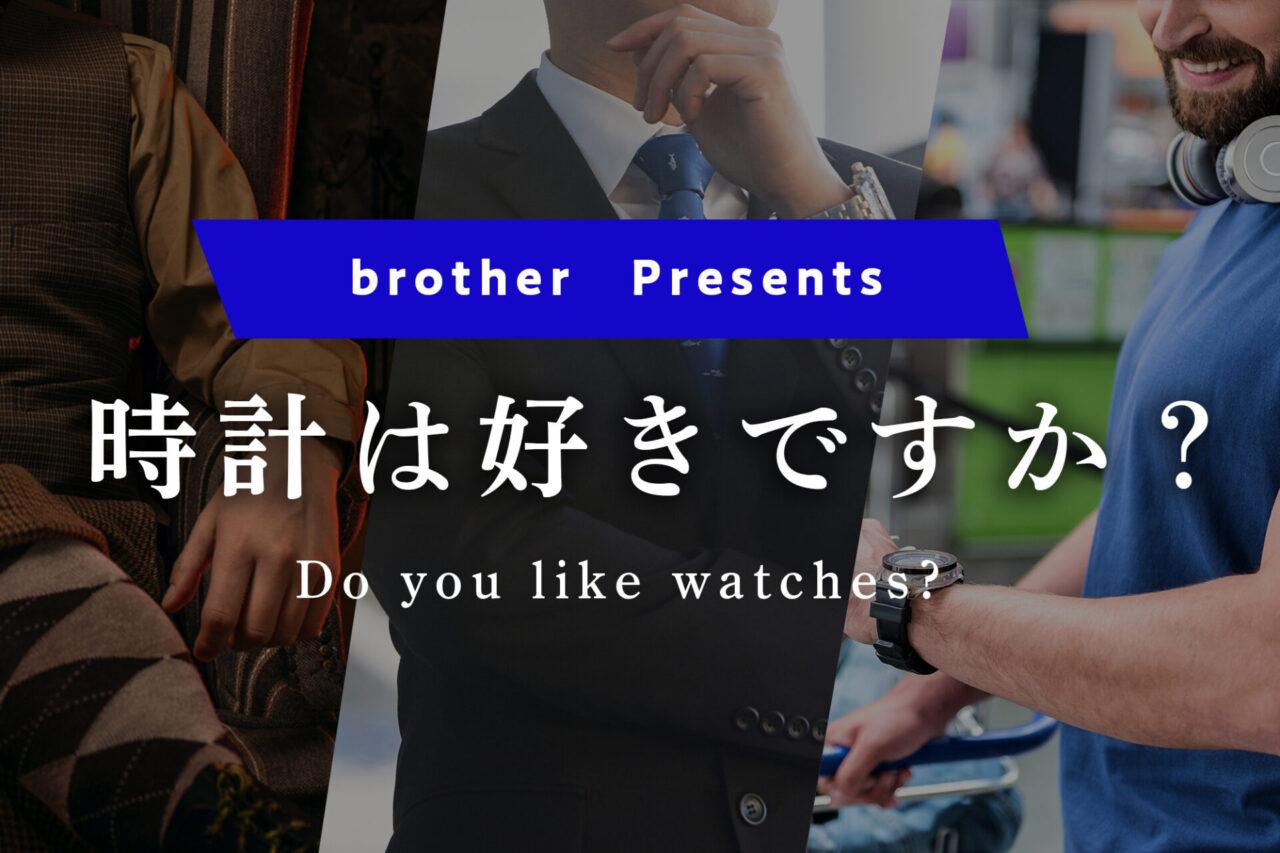 時計は好きですか? byブラザー