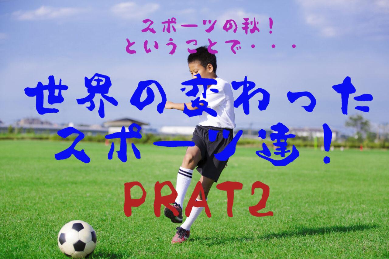 【人気企画】スポーツの秋!ということで・・・世界の変わったスポーツ達!パート2