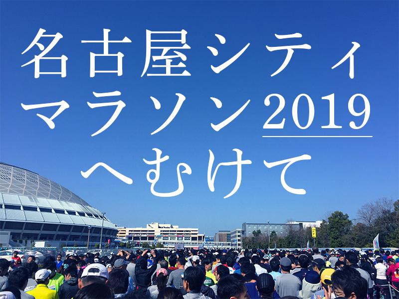 名古屋シティマラソン2019へむけて