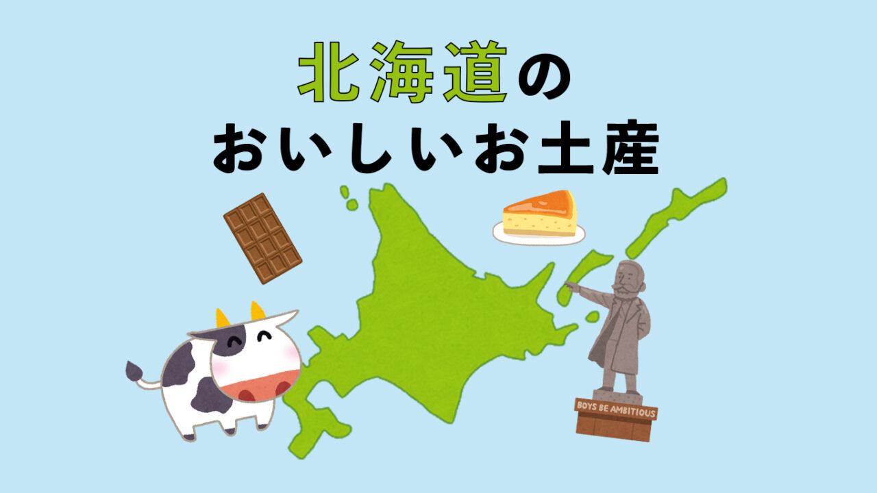 """""""北海道""""のおいしいお土産をご紹介!"""
