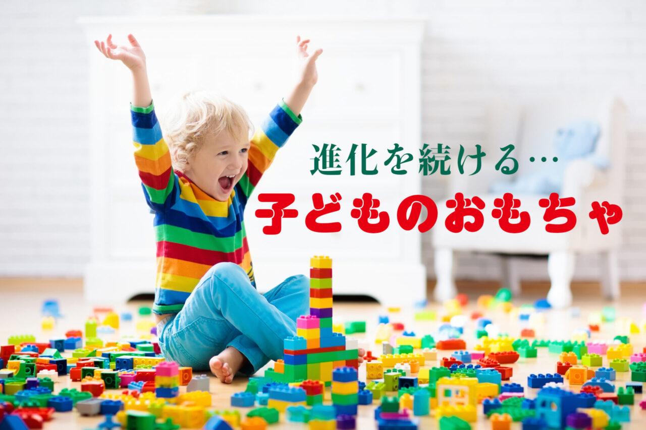 進化を続ける…子どものおもちゃ