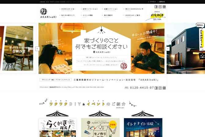 FireShot-Capture-138---AKARItoKI|三重県のリフォーム・照明・木家具-なら。---https___www.hiokigroup