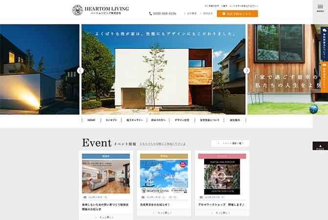 FireShot-Capture-139---高性能なデザイン住宅を春日部の工務店で。|ハートムリビング---http___www.heartom.co