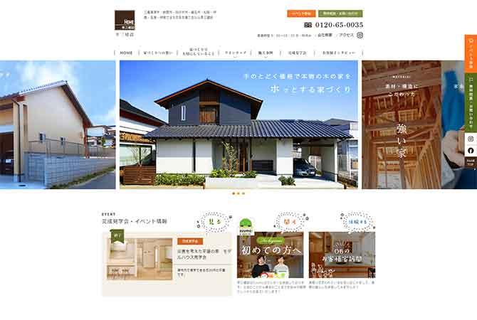 FireShot-Capture-141---三重県津市で木の家なら幸三建設。自然素材や天然木に拘った工務店---http___kousankensetsu