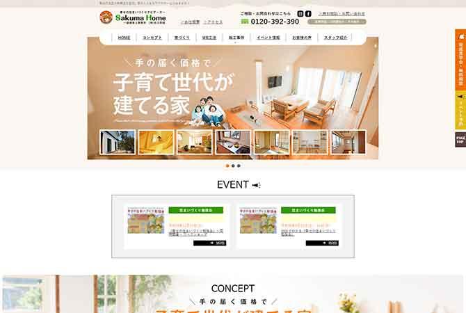 FireShot-Capture-143---新潟市北区の新築注文住宅。地元密着のサクマホームへ。---http___39mg