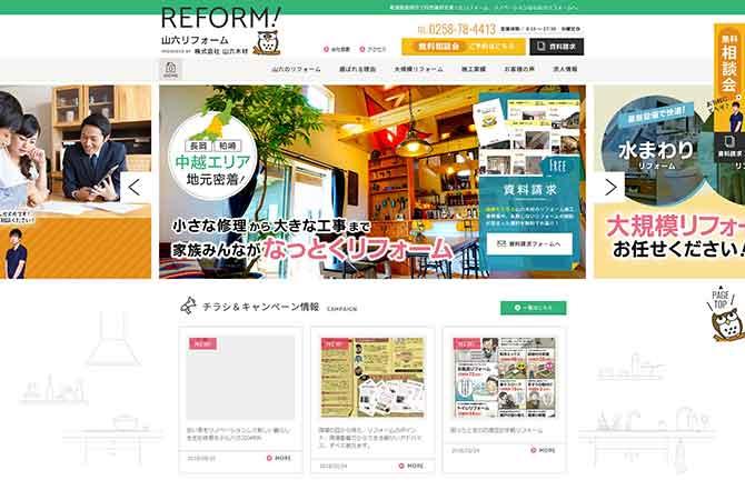 FireShot-Capture-145---山六リフォーム自然素材の家|木と塗り壁を使ったリフォーム専門店---http___www.yamaroku-re