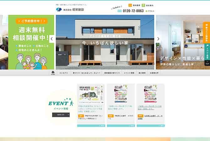 FireShot-Capture-148---三重県伊勢市でデザインと健康を考えた新築注文住宅は昭栄建設へ---https___www.syoei-k
