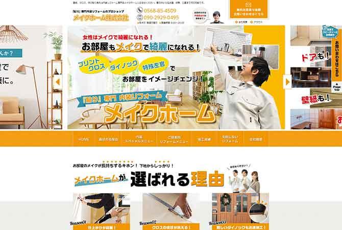 FireShot-Capture-149---春日井、名古屋の壁紙クロスや床等のリフォームは内装専門店メイクホーム|---https___www.make-home.co