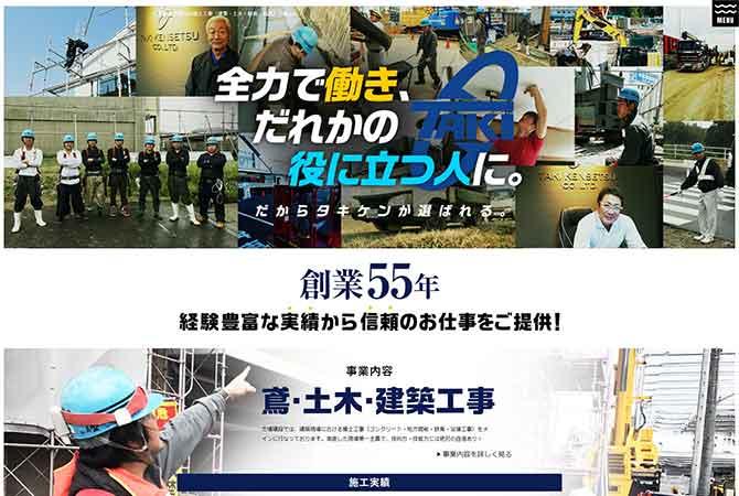 FireShot-Capture-150---鳶土工業工事なら、愛知県西尾市の太輝建設株式会社にお任せ!---http___www.taki-kensetu.co