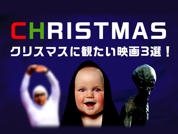 クリスマスにみたい映画3選!