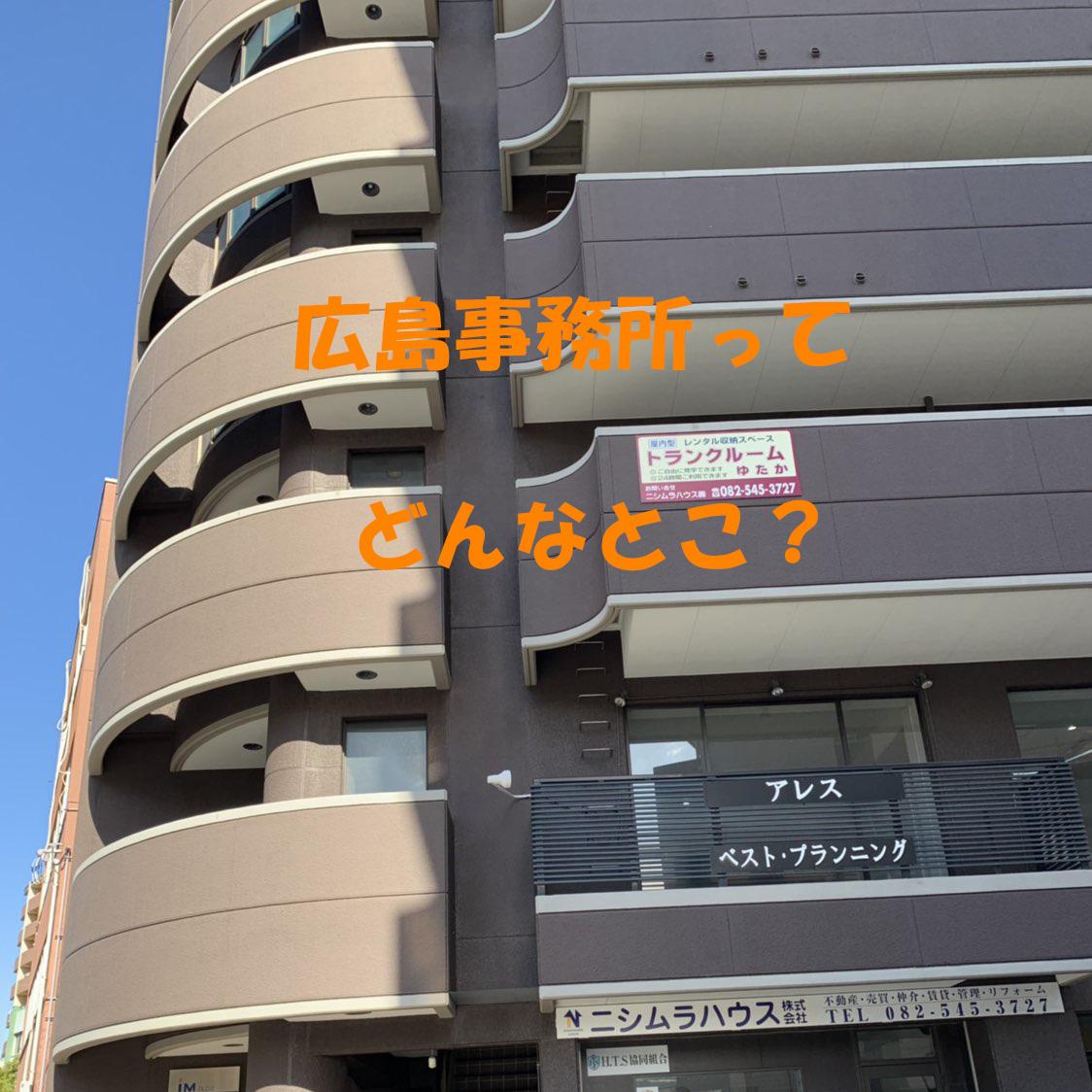 広島事務所ってどんなとこ?