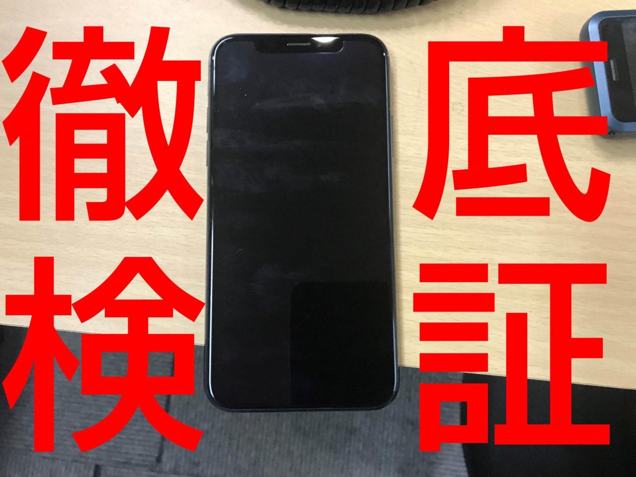 【徹底(?)】iphoneXSは何が違うのか。【検証】