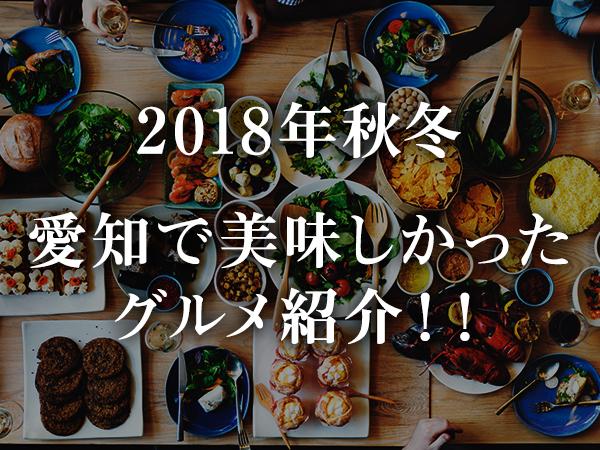 2018年秋冬 愛知で美味しかったグルメ紹介!!