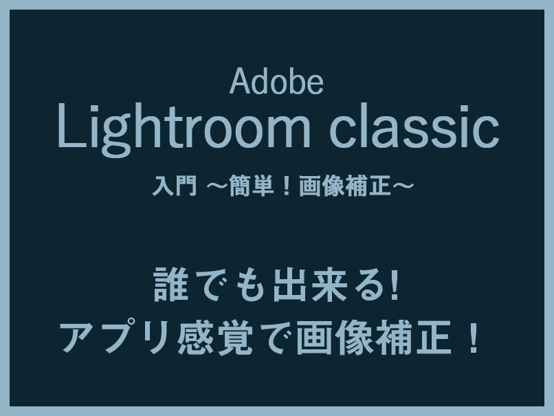 Adobe Lightroom classic  入門 ~簡単画像調整~
