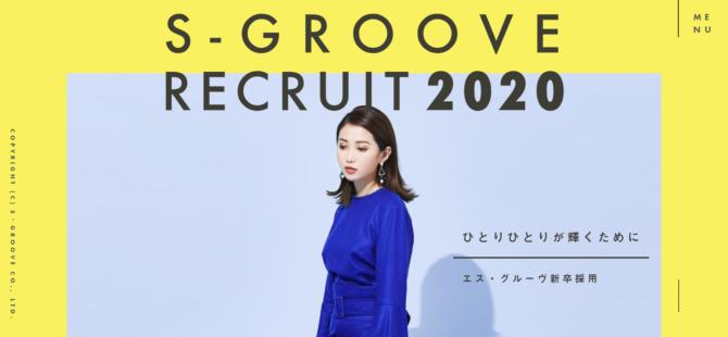 FireShot Capture 29 - S-GROOVE(エス・グルーヴ)2020新卒採用 - https___www.s-groove.co.jp_freshers_#_