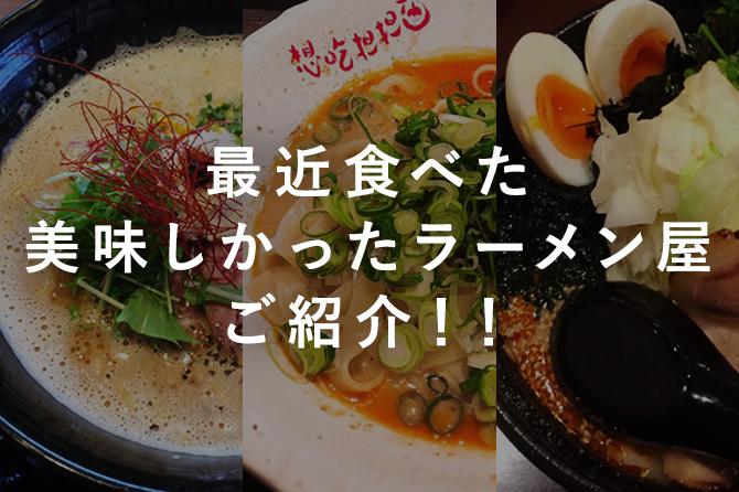 最近食べた美味しいラーメン店ご紹介!
