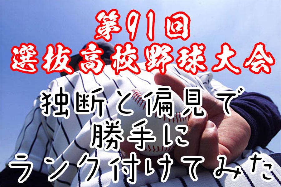 【選抜高校野球2019】俺の中でひっそりと話題!個人的注目高校3選!