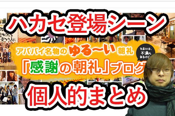 【朝礼ブログ】ハカセ登場シーンのすすめ