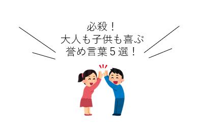必殺!大人も子供も喜ぶ誉め言葉5選!