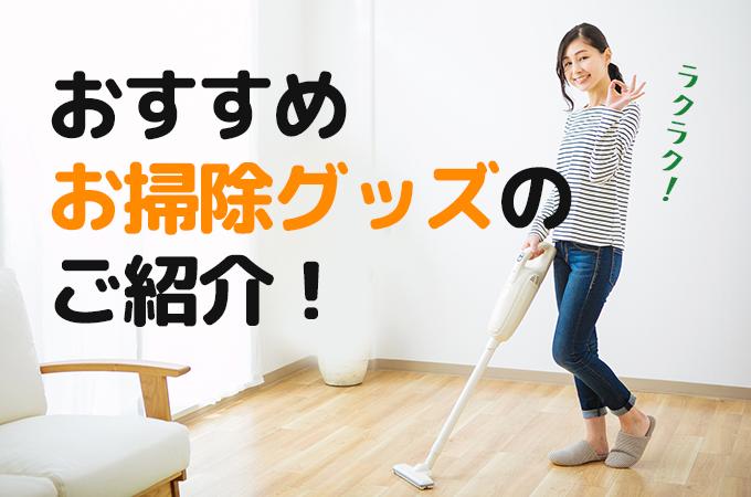 【手間なお掃除もラクラク!】おすすめお掃除グッズのご紹介
