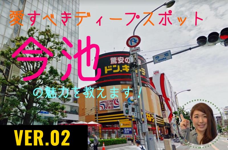 【愛すべきディープスポット】酒と音楽と愛の街【今池】ver2