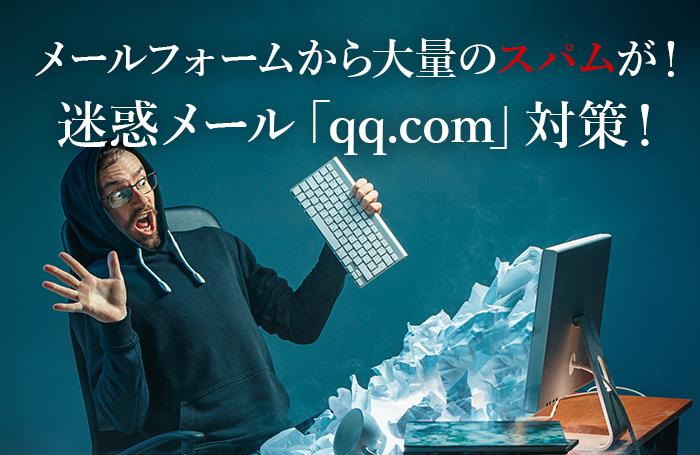 メールフォームから大量のスパムが!「qq.com」対策!
