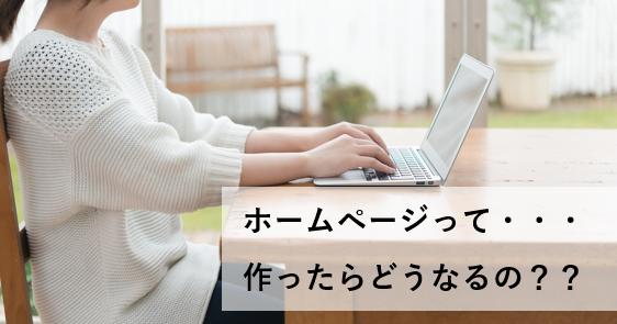 アババイでホームページを作ったらどうなるの?福島県いわき市・オールハウスさんとの出会い、取材、公開後のやり取りをレポート!