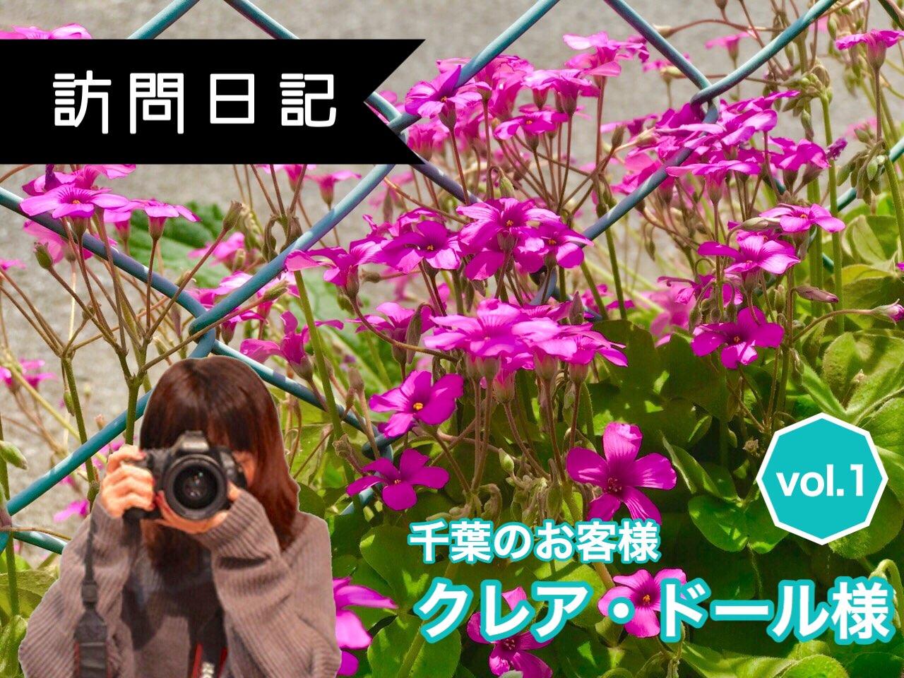 【訪問日記】可愛くて溜息でる…千葉のクレア・ドールさんに行ってきました!