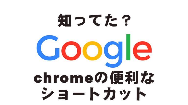 【結構便利】Googlechromeで役に立つ、オススメショートカット機能ご紹介!