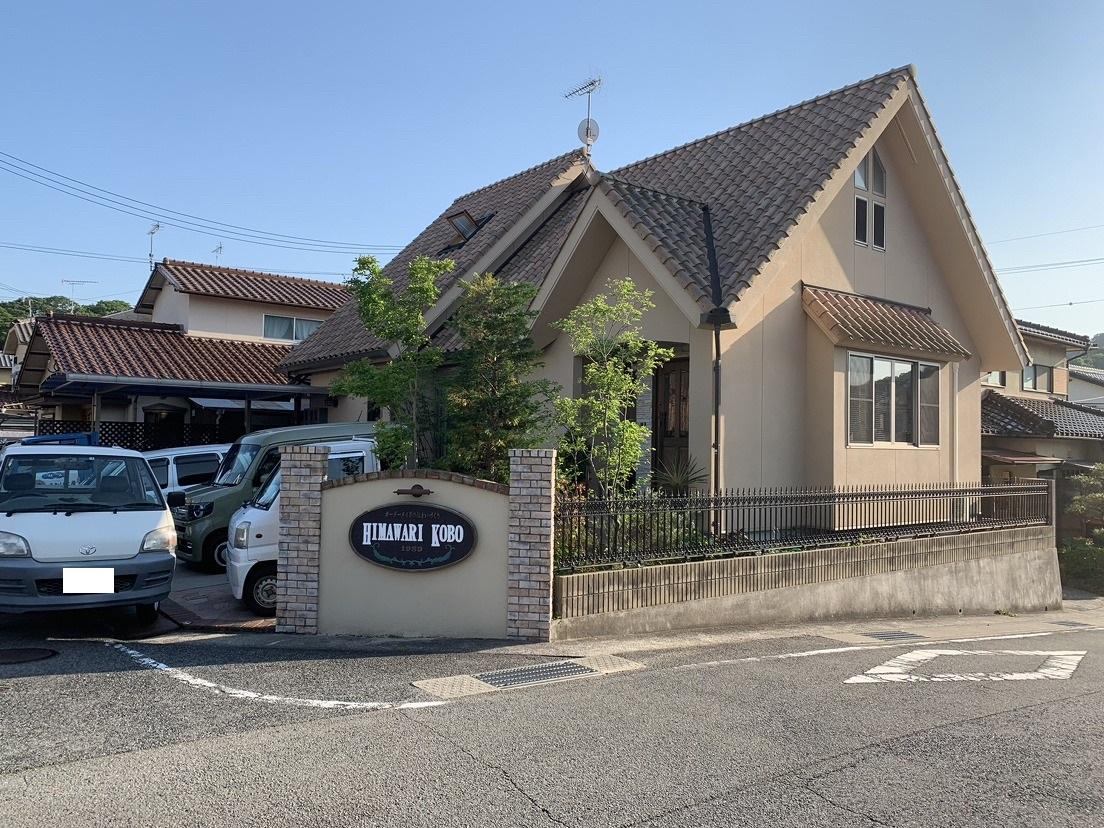 【訪問日記】ひまわり工房様第二弾!