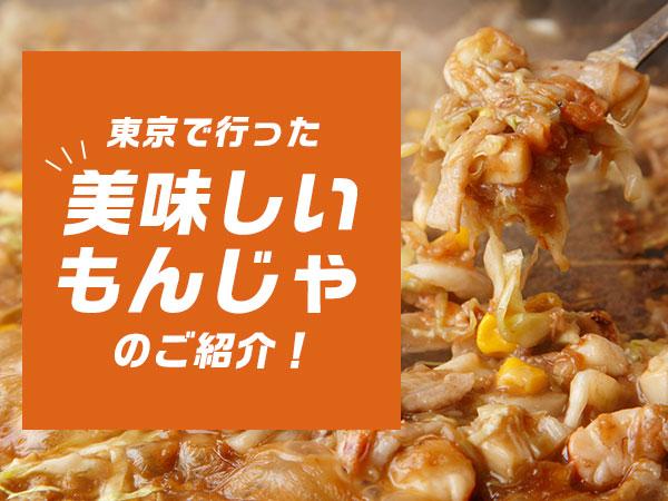 東京で行った美味しいもんじゃのお店のご紹介!