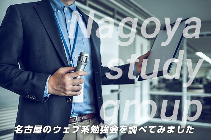 名古屋のウェブ系勉強会を調べてみました