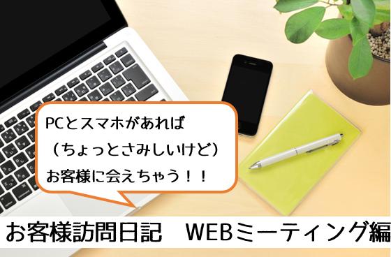 広島県の工務店さんとWEBミーティング!!