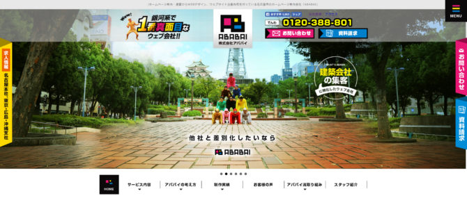 screencapture-ababai-co-jp-2019-05-07-16_48_05-1 のコピー