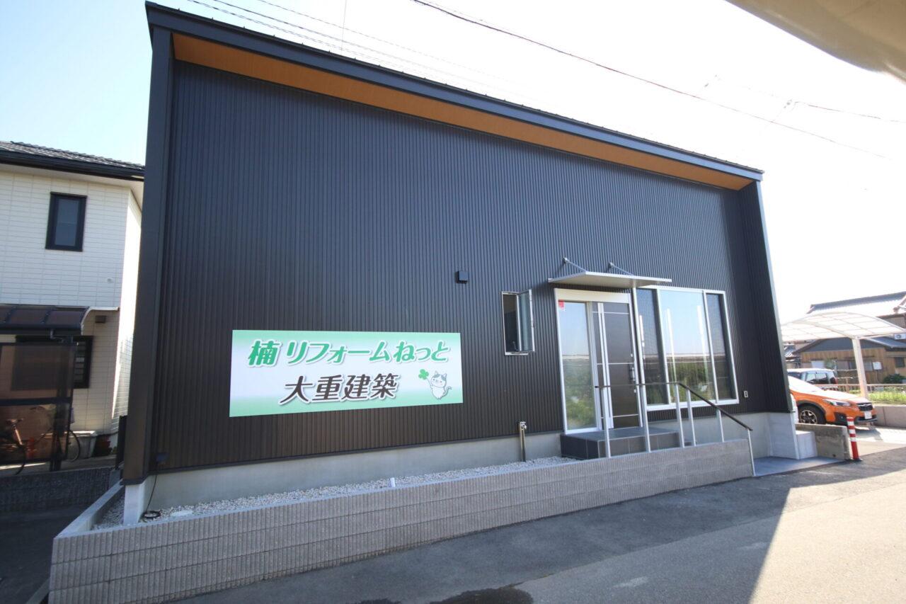 【訪問日記】四日市の大重建築さんへ行ってきたよー!!