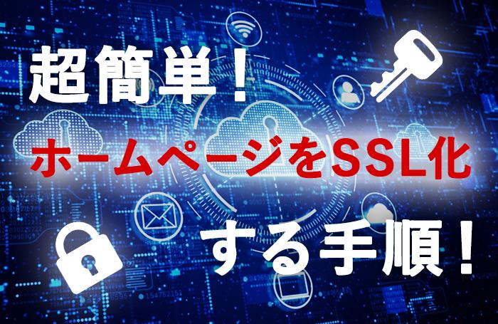 超簡単!ホームページをSSL化する手順!