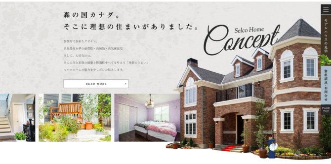 FireShot-Capture-351---カナダ輸入住宅はセルコホーム名古屋西|清須,愛西,弥富,桑名,一宮,稲沢|大浜建設---http___daihama.jp_index