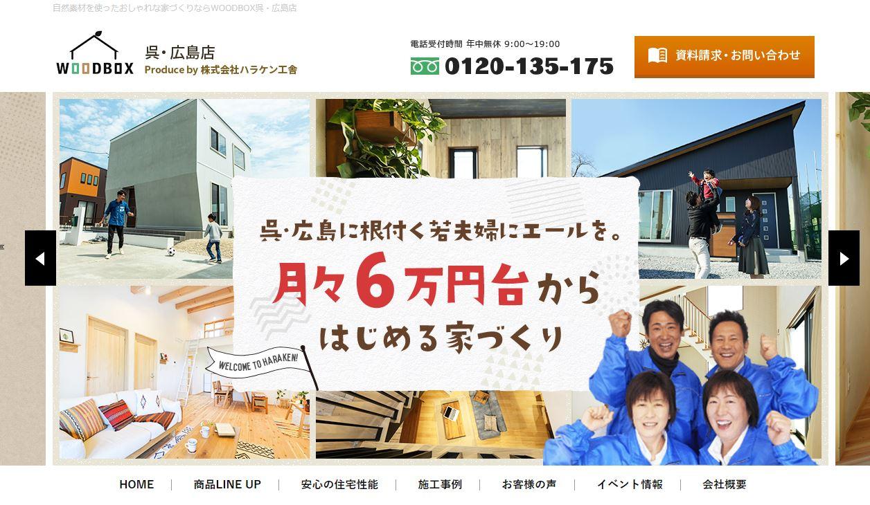 【訪問日記】広島県呉市のハラケン工舎さんに行ってきたよー!!