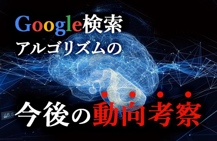 Google検索アルゴリズムの今後の動向考察