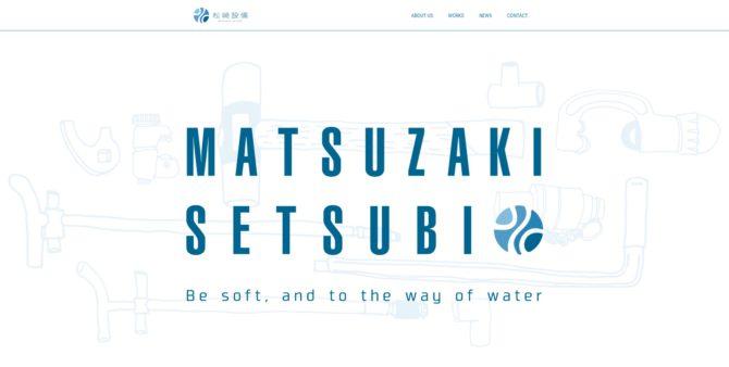 FireShot Capture 228 - 松崎設備は、山口県下関市豊北町阿川にある、水道設備工事会社です - https___matsuzaki-setsubi.com_
