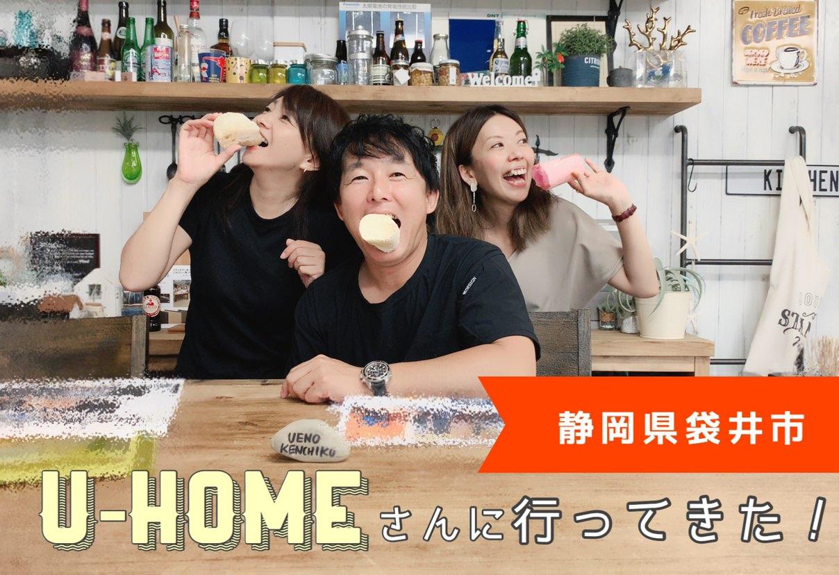【訪問日記】U-HOME(上野建築)さんに学ぶ!大人が本気で楽しみながら叶える家づくりって?